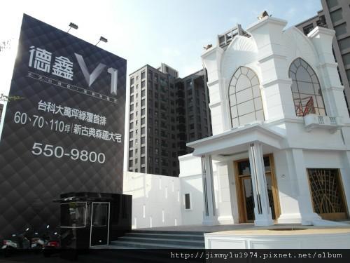 [竹北] 德鑫機構「V1」2012-16-25