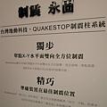[頭份] 山豐建設「遠見」實品屋2012-07-06 058