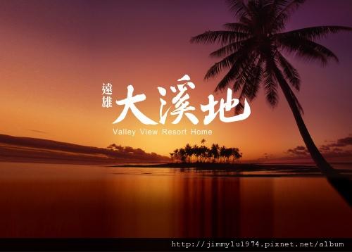 [大溪] 遠雄建設「大溪地」2012-07-11 002
