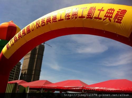 [竹北] 興隆國小開工典禮(楊季儒攝) 2012-07-13 001
