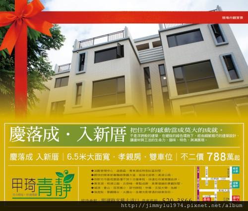 [新竹] 宏琦建設「甲琦‧青靜」2012-07-18 004