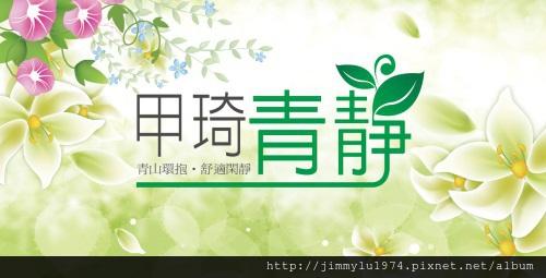 [新竹] 宏琦建設「甲琦‧青靜」2012-07-18 005