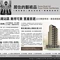 [竹北] 惠友建設「惠友紳」2012-07-24 003 報紙廣編稿