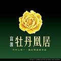 [新竹] 富源建設「牡丹凰居」2012-07-17 006 LOGO