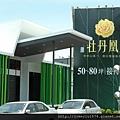 [新竹] 富源建設「牡丹凰居」樣品屋參考裝潢2012-07-13 048 接待中心外觀