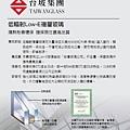 [竹北] 德鑫機構‧巨寶建設「德鑫V1」2012-07-23 018