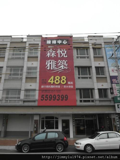 [新豐] 德百川開發「森悅雅築」2012-07-30 002