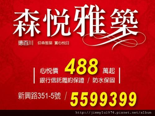 [新豐] 德百川開發「森悅雅築」2012-07-30 006