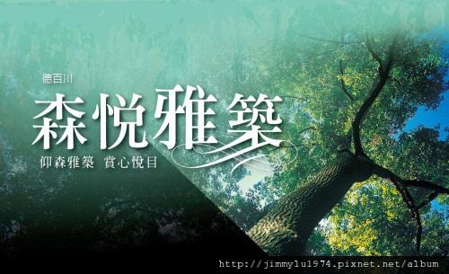 [新豐] 德百川開發「森悅雅築」2012-07-30 005