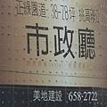 [竹北] 美地建設「市政廳」2012-08-07