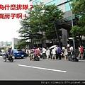 [新竹]「綠光3」(移動方城)排隊搶紅單盛況2012-08-10 002
