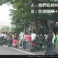 [新竹]「綠光3」(移動方城)排隊搶紅單盛況2012-08-10 001