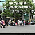 [新竹]「綠光3」(移動方城)排隊搶紅單盛況2012-08-10 003