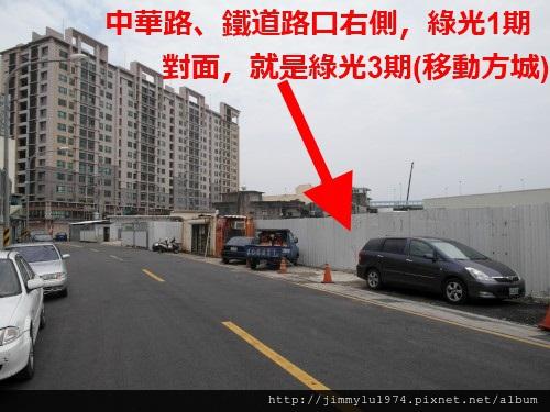 [新竹]「綠光3」(移動方城)排隊搶紅單盛況2012-08-10 007