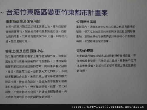 [竹東] 台泥重劃區2012-08-23 003