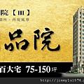 [新竹] 橋達建設「玉品院」2012-08-26 001