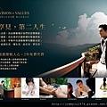 [頭份] 山豐建設「山豐遠見」2012-08-22 007
