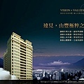[頭份] 山豐建設「山豐遠見」2012-08-22 005
