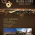[頭份] 山豐建設「山豐遠見」2012-08-22 009