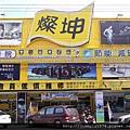 [竹東] 金旺宏實業「上品松觀」2012-09-17 029 生活機能實景