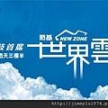 [竹北] 閎基開發「世界雲」2012-10-03 004