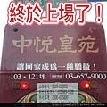 [竹北] 中悦機構‧中麓建設「中悦皇苑」2012-10-05