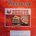 [活動]「富宇九如」10月14日(日)捐血活動預告 2012-10-14 001