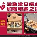 [活動]「富宇九如」10月14日(日)捐血活動預告 2012-10-14 002