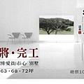 [竹南] 達利建設「哲里」2012-10-06