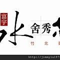 [竹北] 富宇建設「水舍秀樹」2012-10-17 013