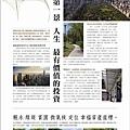 [竹北] 富宇建設「水舍秀樹」2012-10-17 012