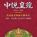 [竹北] 中悦機構‧中麓建設「中悦皇苑」2012-10-05 007