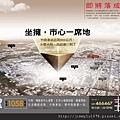 [竹南] 達利建設「哲里」2012-10-30 002