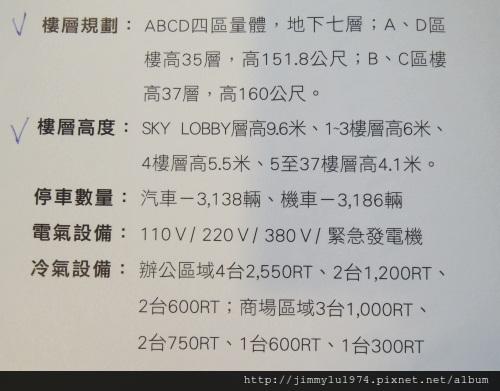 [汐止] 遠雄建設「遠雄汐止」(U-TOWN)2012-10-26 058