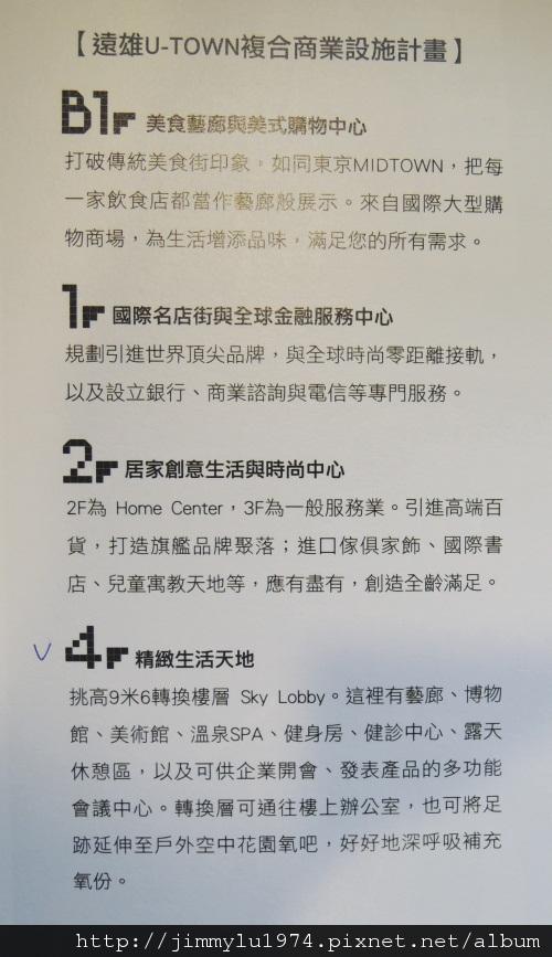 [汐止] 遠雄建設「遠雄汐止」(U-TOWN)2012-10-26 060