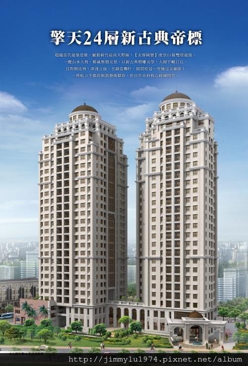 [新竹] 太睿建設「太睿國寶」簡銷2012-11-09 001