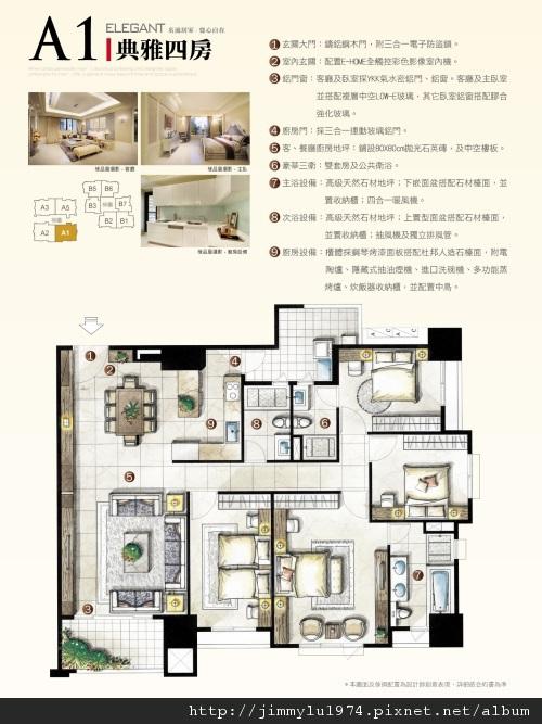[新竹] 太睿建設「太睿國寶」簡銷2012-11-09 019