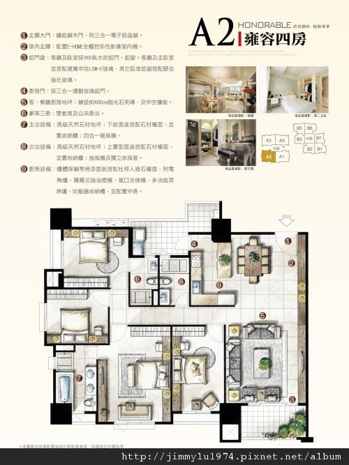 [新竹] 太睿建設「太睿國寶」簡銷2012-11-09 020