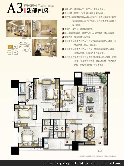 [新竹] 太睿建設「太睿國寶」簡銷2012-11-09 021
