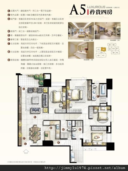[新竹] 太睿建設「太睿國寶」簡銷2012-11-09 022