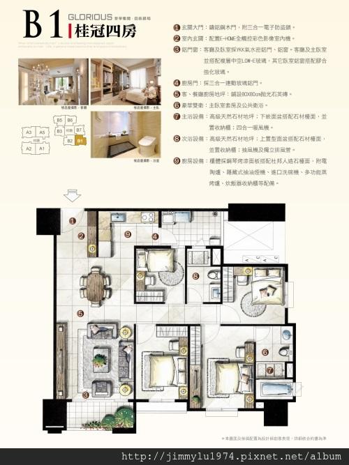 [新竹] 太睿建設「太睿國寶」簡銷2012-11-09 023
