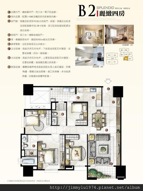 [新竹] 太睿建設「太睿國寶」簡銷2012-11-09 024