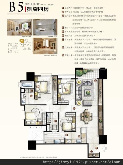 [新竹] 太睿建設「太睿國寶」簡銷2012-11-09 025