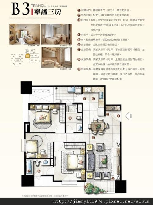 [新竹] 太睿建設「太睿國寶」簡銷2012-11-09 027