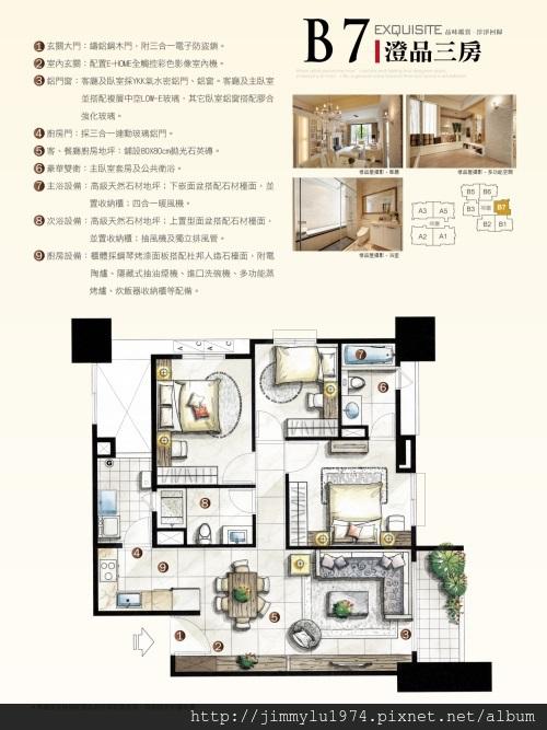 [新竹] 太睿建設「太睿國寶」簡銷2012-11-09 028