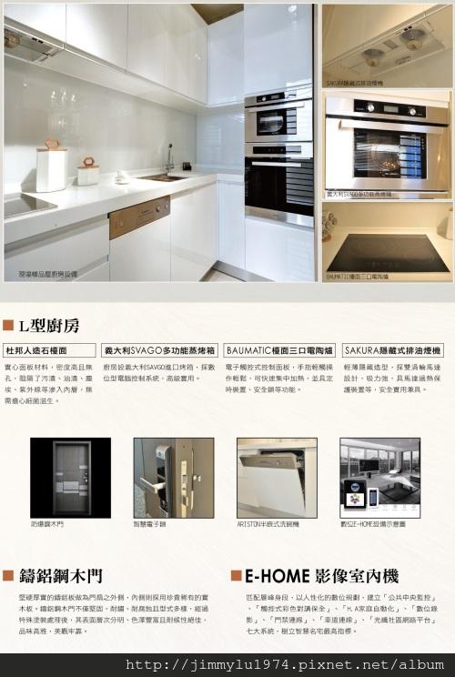 [新竹] 太睿建設「太睿國寶」簡銷2012-11-09 032