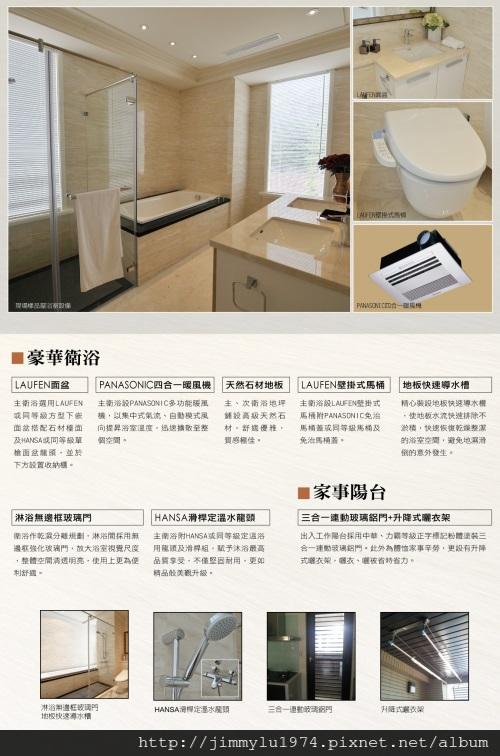 [新竹] 太睿建設「太睿國寶」簡銷2012-11-09 033