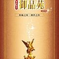 [頭份] 嘉銳建設「御品苑」2012-11-19 001