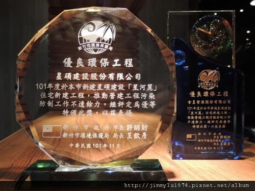 [新竹] 星碩建設「星河麗」獲優良環保工程優等獎2012-11-16 001