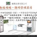 [頭份] 嘉銳建設「御品苑」廚具說明2012-11-28 004